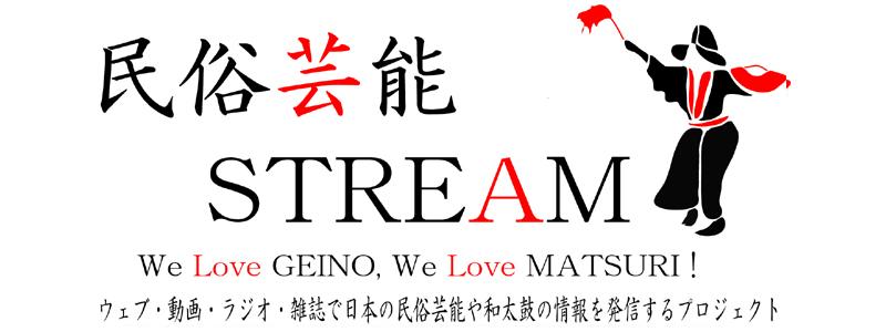 民俗芸能ストリーム 民俗芸能STREAM ウェブ・動画・ラジオ・雑誌で日本の民俗芸能や和太鼓の情報を発信するプロジェクト